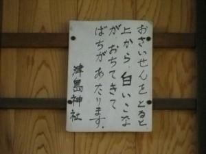恋愛パワースポット麻機の「津島神社」