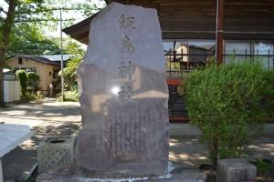 飯島神社石碑