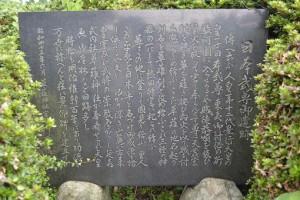 景行天皇碑