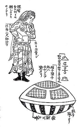 utsurobune_small